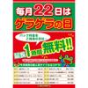 【学芸大学店】ゲラゲラの日