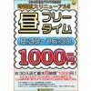 【日吉店】時間延長!フリータイムがリニューアル!昼フリータイム1000円!