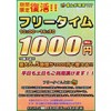 ※終了しました【日吉店】期間限定復活フリータイム!!10:00~16:30の間、1000円(税込)で使い放題!土日も使えます!