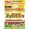 ※終了しました【日吉店】期間限定!スペシャルデイパック2時間500円!(4/23~5/11)※受付時間5:00~16:30