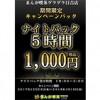 ※終了しました【日吉店】年末年始キャンペーン②ナイト5時間1,000円!!(12月20日~1月19日まで)