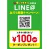 【本厚木店】全ての料金100円引き!LINE@友だち登録キャンペーン!