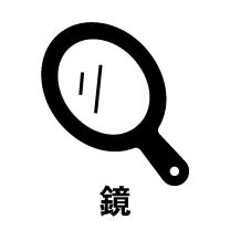 icon_019_mirror