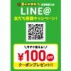 【池袋西武口店】全ての料金100円引き!LINE@友だち登録キャンペーン!