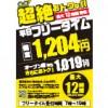 【川口店】超絶おトクな!!平日フリータイム1204円!オープン席なら更にお得!