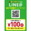 【川口店】全ての料金100円引き!LINE@友だち登録キャンペーン!