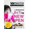 【NEWS】オートロック&防音個室のネットカフェ「Hailey'5 Cafe 上野御徒町店」8/7(水)OPEN!