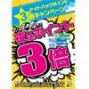 【南浦和店】期間限定!!ナイトパック『ポイント3倍』キャンペーン
