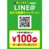 【南浦和店】全ての料金100円引き!LINE@友だち登録キャンペーン!