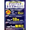 【池袋西武口店】ご好評につき2月末まで継続!!ナイトパックトリプルキャンペーン!(12/17 18:00~)