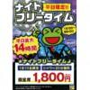 【新宿コマ劇場前店】平日限定ナイトフリータイムが登場!(1/11~)