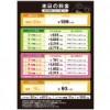 【所沢店】特別料金のお知らせ(4/6 7:00~18:00までと4/26 18:00~4/28 18:00まで)