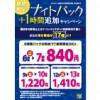 【所沢店】ナイトパック+1時間追加キャンペーン!(2/1~2/28まで)