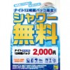 【阿佐ヶ谷店】ナイト12時間パック限定!シャワー無料キャンペーン実施中!!