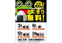 onigiri_s
