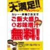 【川口店】お腹大満足!ご飯大盛り&お味噌汁無料!!