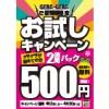 ※終了しました【4月キャンペーン】新規限定2時間500円!! 会員登録も無料!(4月2日~30日まで)