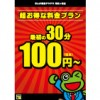 【阿佐ヶ谷店】超お得な料金プラン