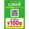 【王子店】全ての料金100円引き!LINE@友だち登録キャンペーン!
