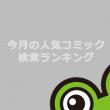 popularcomic-300x212
