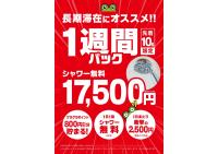 tokorozawa_1week