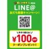 【所沢店】全ての料金100円引き!LINE@友だち登録キャンペーン!