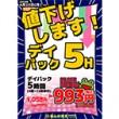 tsunashima5hnesage2
