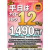 【綱島店】平日限定!ナイトパック12時間1490円!(税込)(11/13(火)18:00~12/5(水)5:00まで)