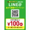 【上野広小路店】全ての料金100円引き!LINE@友だち登録キャンペーン!