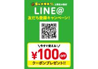 ueno_i