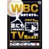※終了しました【WBC開幕!!】TV見れます!!WBC放映スケジュール