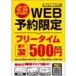 webfreetime500_suidou2_2016