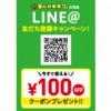 【大和店】全ての料金100円引き!LINE@友だち登録キャンペーン!